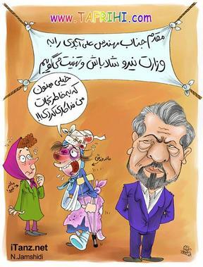 کاریکاتور:پدر نیرو آمد!