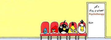 کاریکاتوری از پرندگان عصبانی