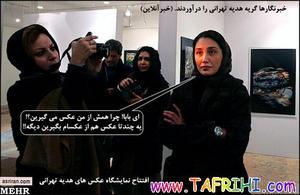 فتوکاتوری با موضوع نمایشگاه عکس هدیه تهرانی